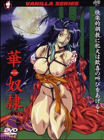 Slaves to Passion / Pretty Slave Huanuli / Hana Dorei