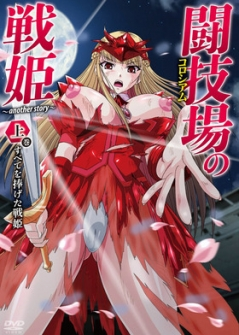 Tougijou no Senki: Another Story / Colosseum no Senki: Another Story