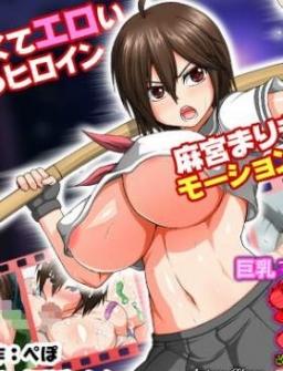 Busty Sukeban MARIMO (Motion Comic Version)