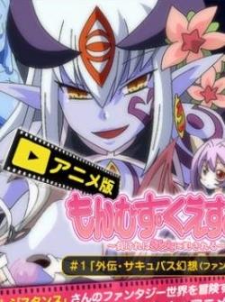 Monmusu Quest! / Monster Girl Quest [2 eps.]