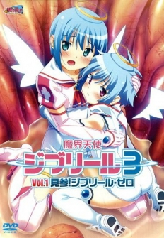Jiburiru: The Devil Angel 3