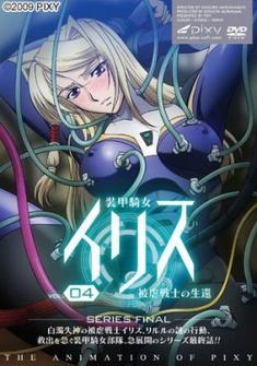 Soukou Kijo Iris / Armored Knight Iris