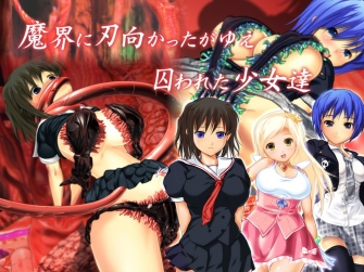 Girls Academy Genie Vibros 4 - The Right Hand of Impregnating Devil - Extreme Anime! GXM!