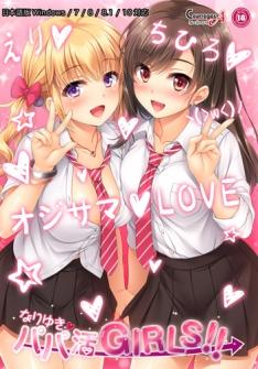 [GameRip] Nariyuki → Papakatsu Girls!!