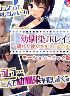 Osananajimi JK -Memories from a Summer of R*pe- (Motion Comic Version)