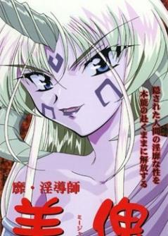 Bi-Indoushi Miija: Injoku no Gakuen