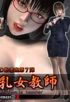 Lewd bomb bust female teacher