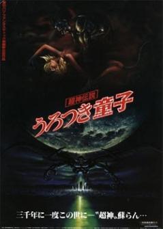 Choujin Densetsu Urotsukidouji (1989)