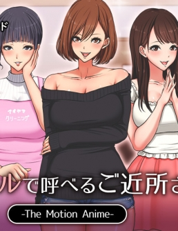 My Neighbor Works For A Delivery Health Call Girl Service The Motion Anime