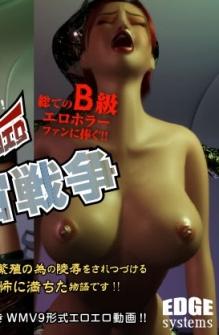The Great Space War (Kaiki Eroero Uchu Senso)