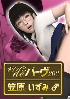 Meson de Perv 202 - Izumi Kasahara