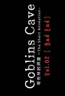 [Yaoi] GOBLINS CAVE 2