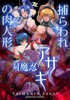 Taimanin Asagi Toraware no Niku Ningyou